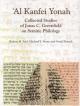 'Al Kanfei Yonah (2 vols.) - Michael Stone; Shalom Paul; Avital Pinnick