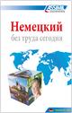 Nemezkij bes truda segodnja (Deutsch ohne Mühe heute, für Russischsprechende)