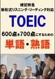 TOEIC600点を700点にするための単語・熟語(リーディング・リスニング&# - Sam Tanaka