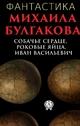 Science Fiction by Mikhail Bulgakov. Dog Heart, Fatal Eggs, Ivan Vasilievich - Mikhail Bulgakov