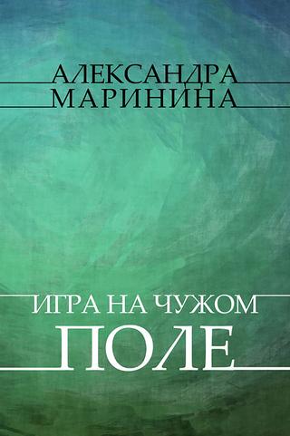 Igry na chuzhom pole - Aleksandra Marinina