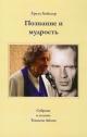 Erkenntnisse und Weisheiten / Erkenntnisse und Weisheiten - Grete Häusler; Thomas Eich