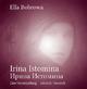 Irina Istomina - Ella Bobrowa