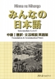 Minna No Nihongo Intermediate Level 1 Translation & Grammatical Notes English Ver. - Redaktion
