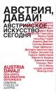 »Austria Davaj! Der Gipfel des kreativen Österreich«