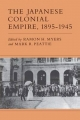 The Japanese Colonial Empire, 1895-1945 - Ramon H. Myers; Mark R. Peattie