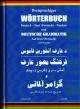 Wörterbuch Deutsch-Dari-Paschtu und Deutsche Grammathik auf Dari
