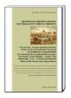 Der Dialog der Religionen: Materialisten versus Christen - Jürgen Bellers; Markus Porsche-Ludwig