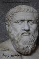 جمهورية أفلاطو - Plato