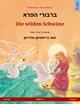 ברבורי הפרא – Die wilden Schwäne (עבר - Ulrich Renz