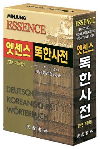 Minjungs Essence Deutsch-Koreanisches Wörterbuch